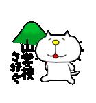 みちのくねこ9 ~時々気仙沼弁~(個別スタンプ:7)