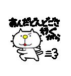 みちのくねこ9 ~時々気仙沼弁~(個別スタンプ:23)