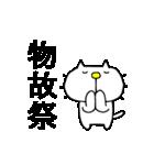みちのくねこ9 ~時々気仙沼弁~(個別スタンプ:32)