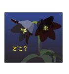 花メルヘン(個別スタンプ:34)