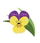 花メルヘン(個別スタンプ:35)
