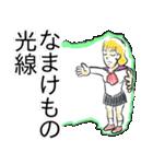 女子高生狂奏曲~ラプソディ~(個別スタンプ:35)