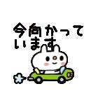 動く♪うささんのごあいさつ1(個別スタンプ:09)