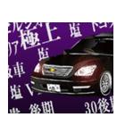 全日本高級漆黒車会(個別スタンプ:1)