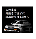 全日本高級漆黒車会(個別スタンプ:2)
