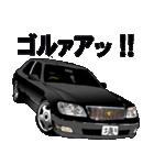 全日本高級漆黒車会(個別スタンプ:7)