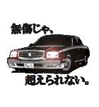 全日本高級漆黒車会(個別スタンプ:9)