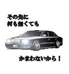 全日本高級漆黒車会(個別スタンプ:11)