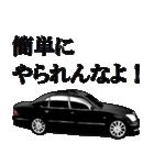 全日本高級漆黒車会(個別スタンプ:17)