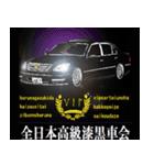 全日本高級漆黒車会(個別スタンプ:23)