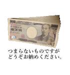「使えるお金スタンプ」(個別スタンプ:28)