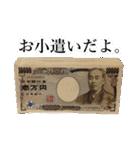「使えるお金スタンプ」(個別スタンプ:29)