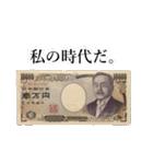 「使えるお金スタンプ」(個別スタンプ:30)