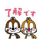 動く!チップとデール(かわいく敬語)(個別スタンプ:01)