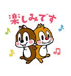 動く!チップとデール(かわいく敬語)(個別スタンプ:06)