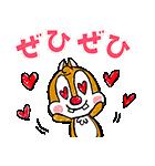 動く!チップとデール(かわいく敬語)(個別スタンプ:10)