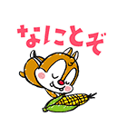 動く!チップとデール(かわいく敬語)(個別スタンプ:13)