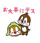 動く!チップとデール(かわいく敬語)(個別スタンプ:17)