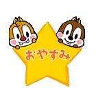 動く!チップとデール(かわいく敬語)(個別スタンプ:18)