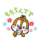 動く!チップとデール(かわいく敬語)(個別スタンプ:21)