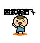 西武新宿線の友(個別スタンプ:12)