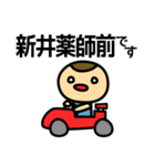 西武新宿線の友(個別スタンプ:16)
