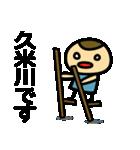 西武新宿線の友(個別スタンプ:31)