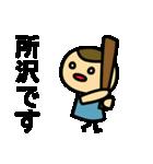 西武新宿線の友(個別スタンプ:33)