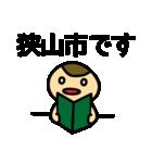 西武新宿線の友(個別スタンプ:37)