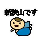 西武新宿線の友(個別スタンプ:38)