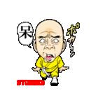 少林寺おふざけ百面拳(個別スタンプ:11)