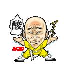 少林寺おふざけ百面拳(個別スタンプ:21)