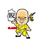 少林寺おふざけ百面拳(個別スタンプ:23)