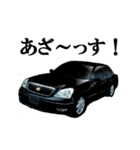 全日本高級漆黒車会総本部(凌)(個別スタンプ:8)