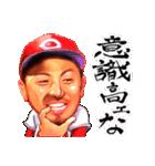 CARP 菊池涼介×勝ちグセ。(個別スタンプ:04)