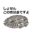 お金スタンプ。5(個別スタンプ:01)