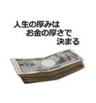 お金スタンプ。5(個別スタンプ:02)