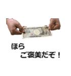 お金スタンプ。5(個別スタンプ:12)