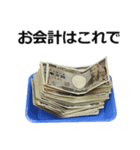 お金スタンプ。5(個別スタンプ:14)