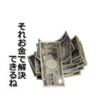 お金スタンプ。5(個別スタンプ:19)