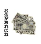 お金スタンプ。5(個別スタンプ:20)