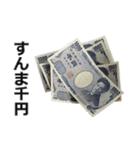 お金スタンプ。5(個別スタンプ:22)