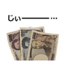 お金スタンプ。5(個別スタンプ:24)