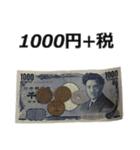 お金スタンプ。5(個別スタンプ:25)