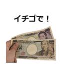 お金スタンプ。5(個別スタンプ:26)