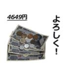 お金スタンプ。5(個別スタンプ:31)