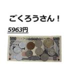 お金スタンプ。5(個別スタンプ:32)