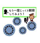 錯覚に気をつけろ!~第3弾~(個別スタンプ:04)