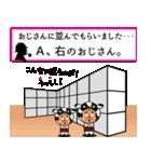 錯覚に気をつけろ!~第3弾~(個別スタンプ:16)