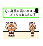 錯覚に気をつけろ!~第3弾~(個別スタンプ:25)